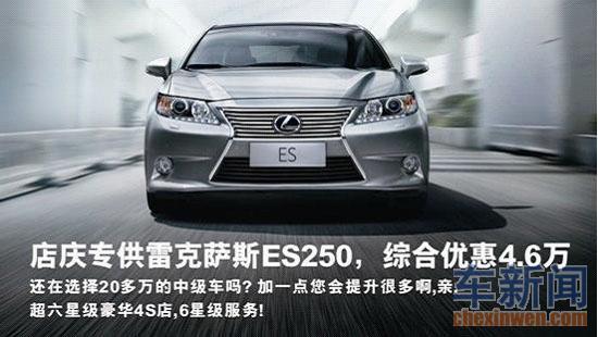 河南郑州雷克萨斯es250优惠及价位高清图片