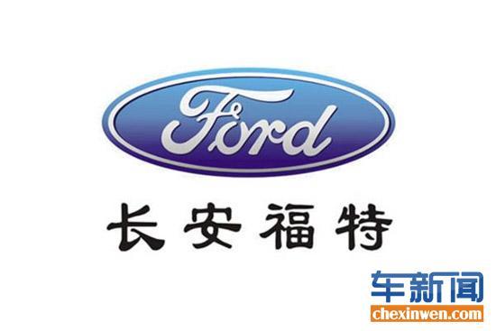 长安福特LOGO-年产能预计20万辆 长安福特收购哈飞基地高清图片